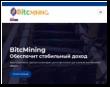 bitcmining.com screenshot