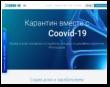 coovid-19.org screenshot