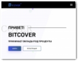 bitcover.biz screenshot