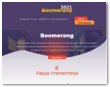 boomerang2021.com screenshot